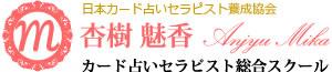 タロット講座がスカイプで受けられる、日本初、カード占いセラピスト養成スクール