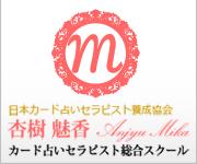 タロット講座 スカイプ 杏樹魅香カード占いセラピスト総合スクール